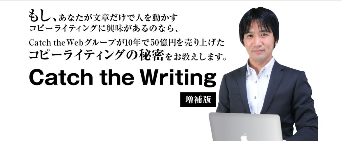 Catch the Writing(キャッチ・ザ・ライティング) by Catch the Web Asia Sdn Bhdで即戦力へ!